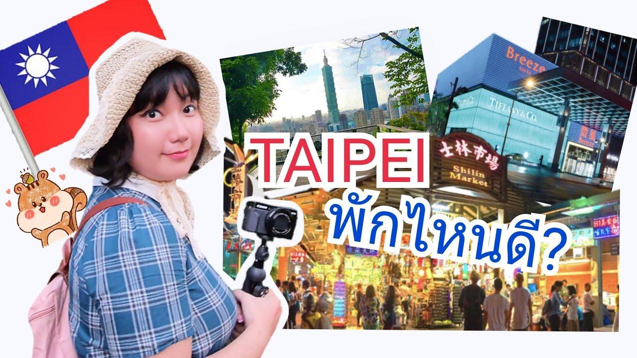 ไปเที่ยวไทเปพักไหนดี? ละเอียดยิ่งกว่าอ่านแผนที่เอง โบโบ กวนจีน 波波真幸福