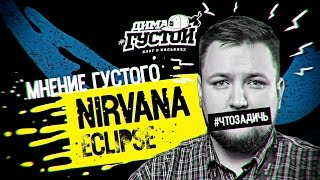 мнение Густого: табак Nirvana Eclipse