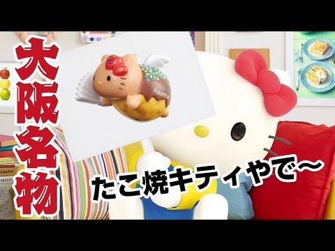たこ焼キティやで〜ハローキティのお仕事紹介 Vol1
