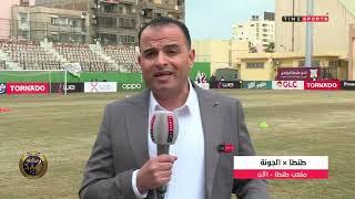""""""" أحمد المسيري """" من ملعب طنطا وكواليس واستعدادات فريقي طنطا والجونة قبل بداية المباراة"""