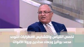 تخصص القياس والتشخيص لاضطرابات التوحد - محمد بواليز وجهاد محادين ورولا الأغوات