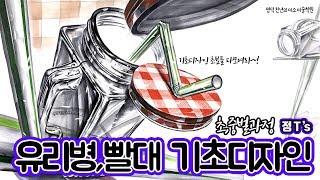 [미술창고] 추석에도 기초디자인! 병,빨대 초 중벌 과…