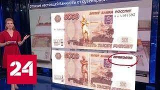 Уже не смешно: банк приколов подвергнут санации - Россия 24