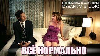 Короткометражная комедия «Всё нормально» | Озвучка DeeaFilm