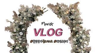 [미블리 VLOG_#18] 꽃집에서 일하는 플로리스트 …