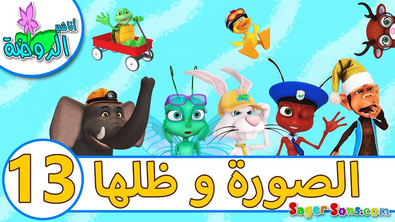 اناشيد الروضة - تعليم الاطفال لعبة الصورة و ظلها (13)-تساعد على تنشيط الذاكرة والانتباه لدى الاطفال