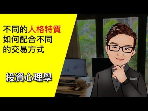 卓越效投資者的人格特質 - 交易心理學 13