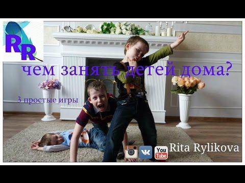 чем занять детей дома? 3 простых занималки дома!