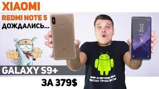 Xiaomi Redmi Note 5 в Китае. Реальный Galaxy S9+ за 379$ и Google раздает свою Камеру!