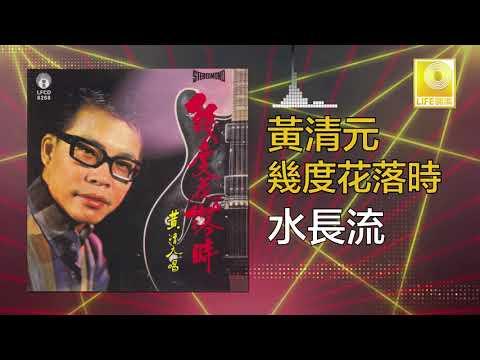 黃清元 Huang Qing Yuan - 水長流 Shui Chang Liu (Original Music Audio)