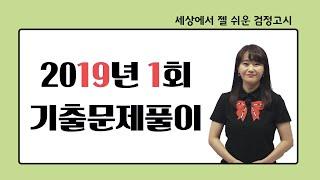 [고졸검정고시 기출문제 해설강의]  2019년 1회 수…
