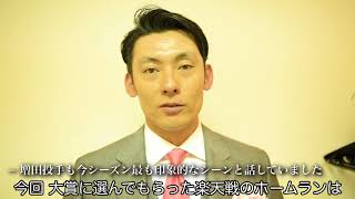 【年間大賞】栗山巧選手が2017 スカパー!ドラマティック・サヨナラ賞 年間大賞を受賞しました!