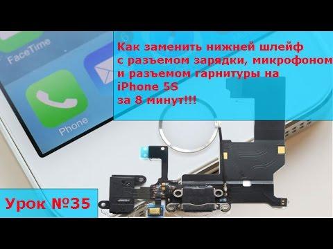 Замена нижнего шлейфа с разъемом зарядки, микрофоном и гарнитурой на iPhone 5S, разбор