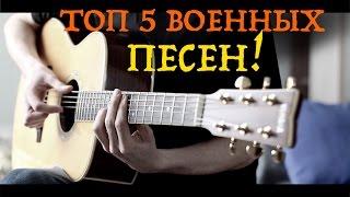ТОП 5 ПЕСЕН О ВЕЛИКОЙ ОТЕЧЕСТВЕННОЙ на гитаре