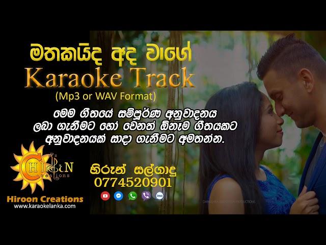 Mathakaida Ada Wage Karaoke Track Hiroon Creations   Meena Prasadini