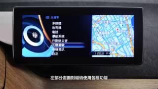 BMW 2 Series Active Tourer - Enable Split Screen