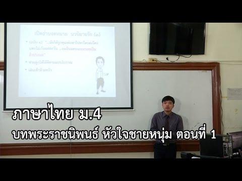 ภาษาไทย ม.4 บทพระราชนิพนธ์ หัวใจชายหนุ่ม ตอน 1 ครูอธิวัฒน์ วังกาวรรณ