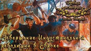 Завершение Индустриальной революции в Европе (рус.) Новая история
