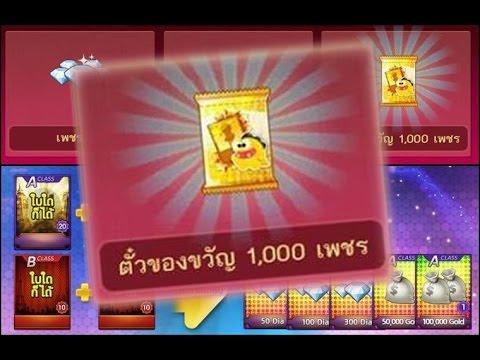 จับแจ็คพ็อตเฟสติวัล  ได้ 10,000 เพชร - Line เกมเศรษฐี