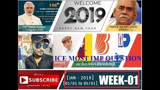 ICE Magazine Week 1 Gujarati Current Affairs || current affairs 2019