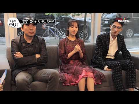 The Age of Shadows Interview (밀정) 김지운, 한지민, 엄태구