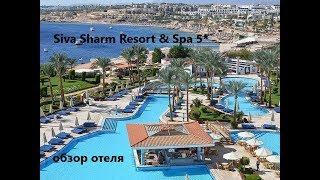 Siva Sharm Resort & Spa 5*-Египет-Шарм-Эль-Шейх-Обзор отеля