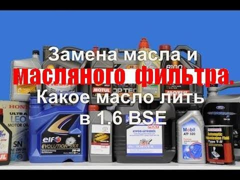 Замена масла, про масло, какое масло лить в 1,6 bse