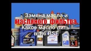 видео Проблемы двигателя bse. Тема: 1,6 BSE