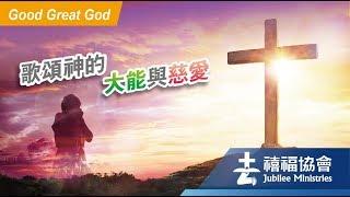 禧福協會 -3G 歌頌神的大能與慈愛