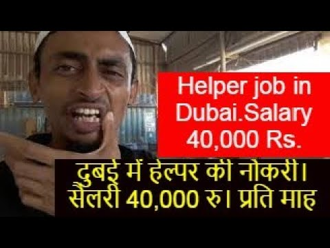 High salary POP Helper job in Dubai Visit to Employment