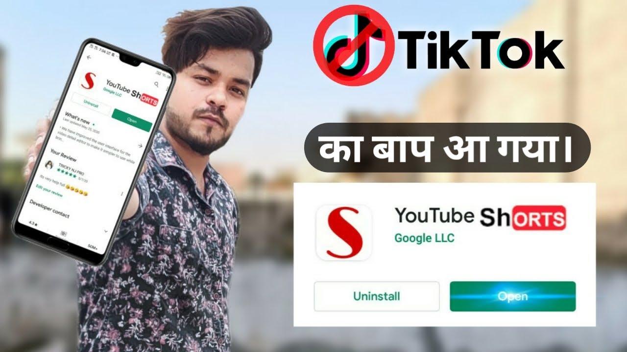 Youtube Short Launched | Tiktok Alternative app