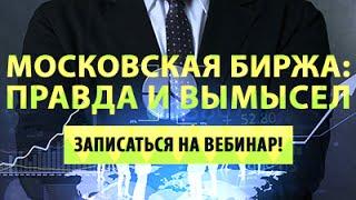 Отзыв Биржа или Форекс(Кто и как зарабатывает на Московской бирже (ММВБ) Абсолютно законный бизнес, которым занимаются 80% населени..., 2015-05-29T19:46:11.000Z)
