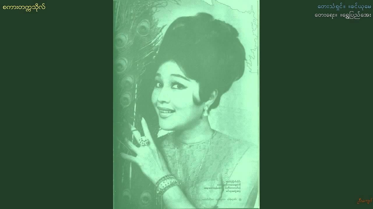 Khin Yu May actress khin