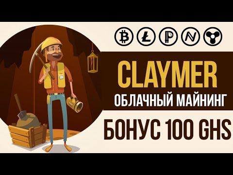 Зарабатываем криптовалюту на новом облачном майнинге Claymer. Бонус 100 GHS!