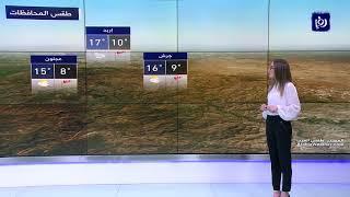 النشرة الجوية الأردنية من رؤيا 14-3-2020 | Jordan Weather