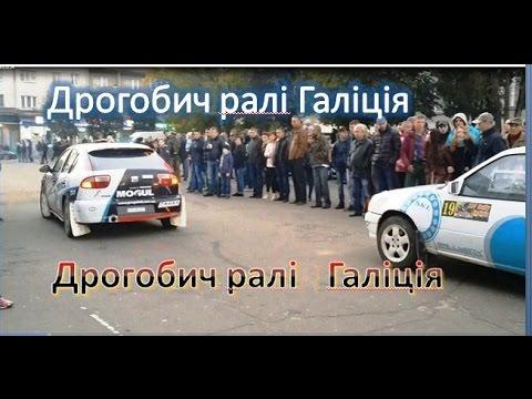Дрогобич, ралі Галіція / Drohobych Rally Galicia