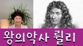 바로크시대 / 왕의 작곡가 장 밥튀스트 륄리