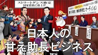 日本人の甘え助長ビジネス あべりょう Spotifyはコレ→goo.gl/Nad2Tg ニコニコ動画はコレ→goo.gl/5Vpfpr