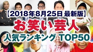お笑い芸人 人気ランキング TOP50【2018年8月25日 最新版】