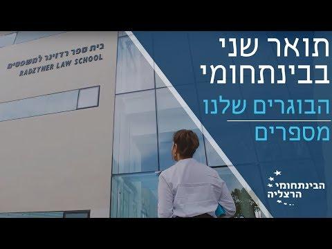 The Radzyner Law School | IDC Herzliya