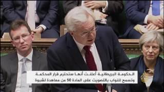 المحكمة العليا ببريطانيا: تجب موافقة البرلمان على