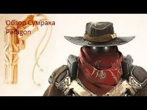 видео: paragon. Обзор и игра за Сумрака(revenant)