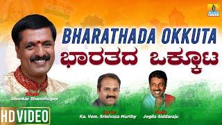 Bharathada Okkuta   Video Song   Shankar Shanbhogue   Ka.Vem.SrinivasaMurthy   Jhankar Music