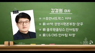 [자막Ver.] 청년희망특강 열려라! 청년일자리 101…