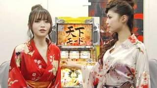 でちゃう! ガールズ(木田智子、井上穂奈美)が天下布武2をご紹介。