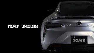 TOM'S LC500 PV 2020 Ver. ドライカーボン製エアロと鋭いエンジンレスポンス!