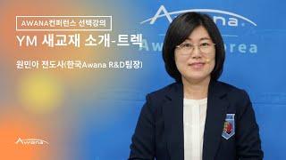 2020 컨퍼런스 선택과목_YM 트렉 새교재 소개