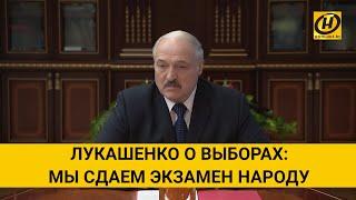 Лукашенко о выборах: Мы сдаем экзамен народу. Надо достойно провести этот финишный этап пятилетки.