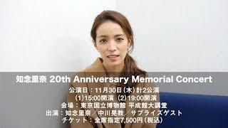 知念里奈デビュー20週年記念コンサート開催決定! ゲストには、多数の舞...