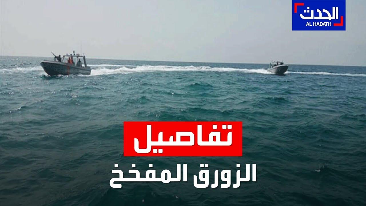 """صورة فيديو : مصادر """"الحدث"""" تكشف تفاصيل إطلاق الحوثي زورقا مفخخا بالبحر الأحمر"""